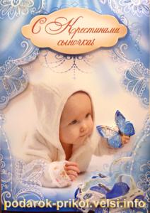 Поздравление с крестинами мальчика открытки